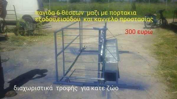 ΤΡΟΦΟΔΟΤΙΚΟ