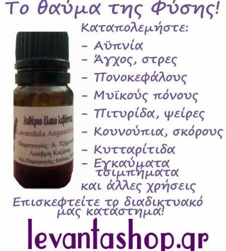 Αιθέριο έλαιο λεβάντας - 100% φυσικό προϊόν