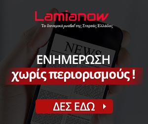 lamia-now